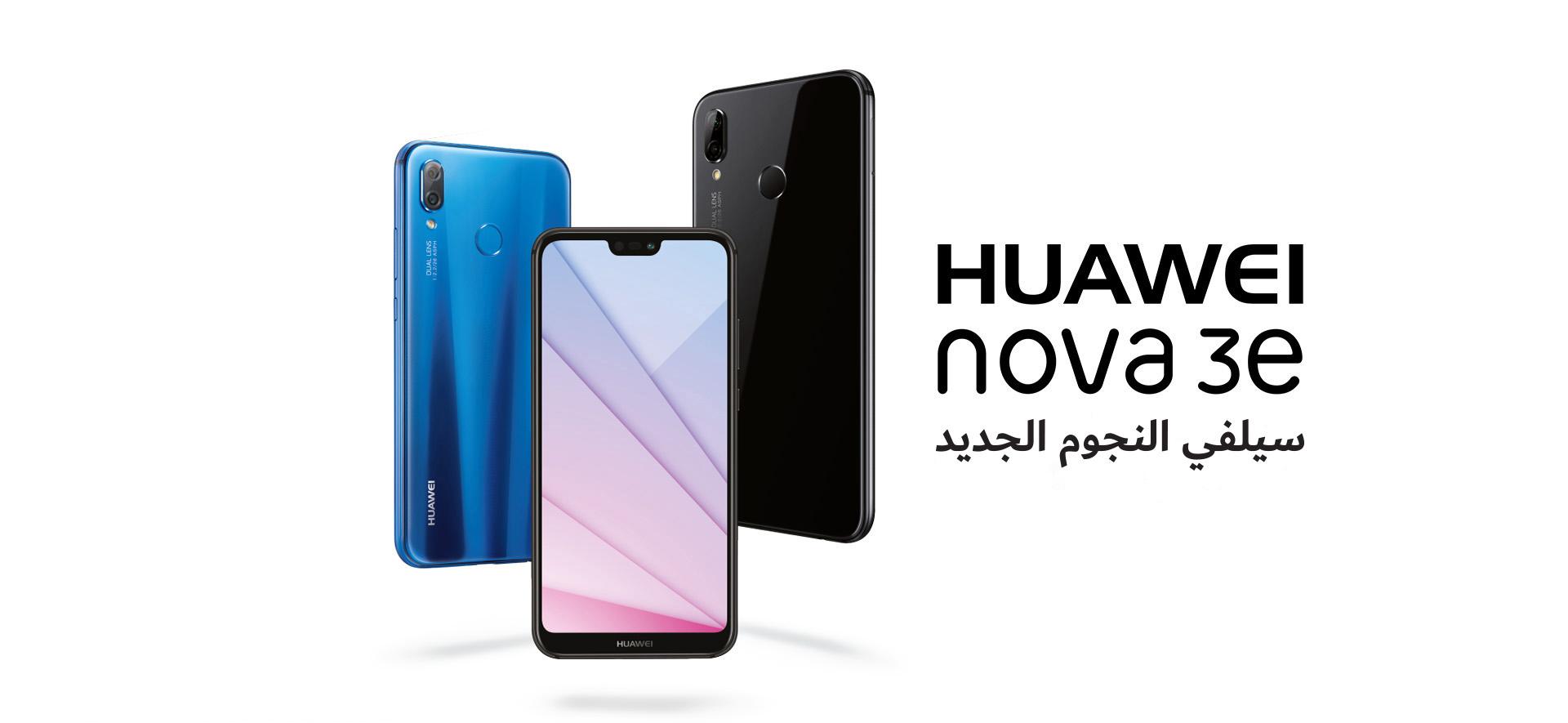 HUAWEI nova 3e back and front display