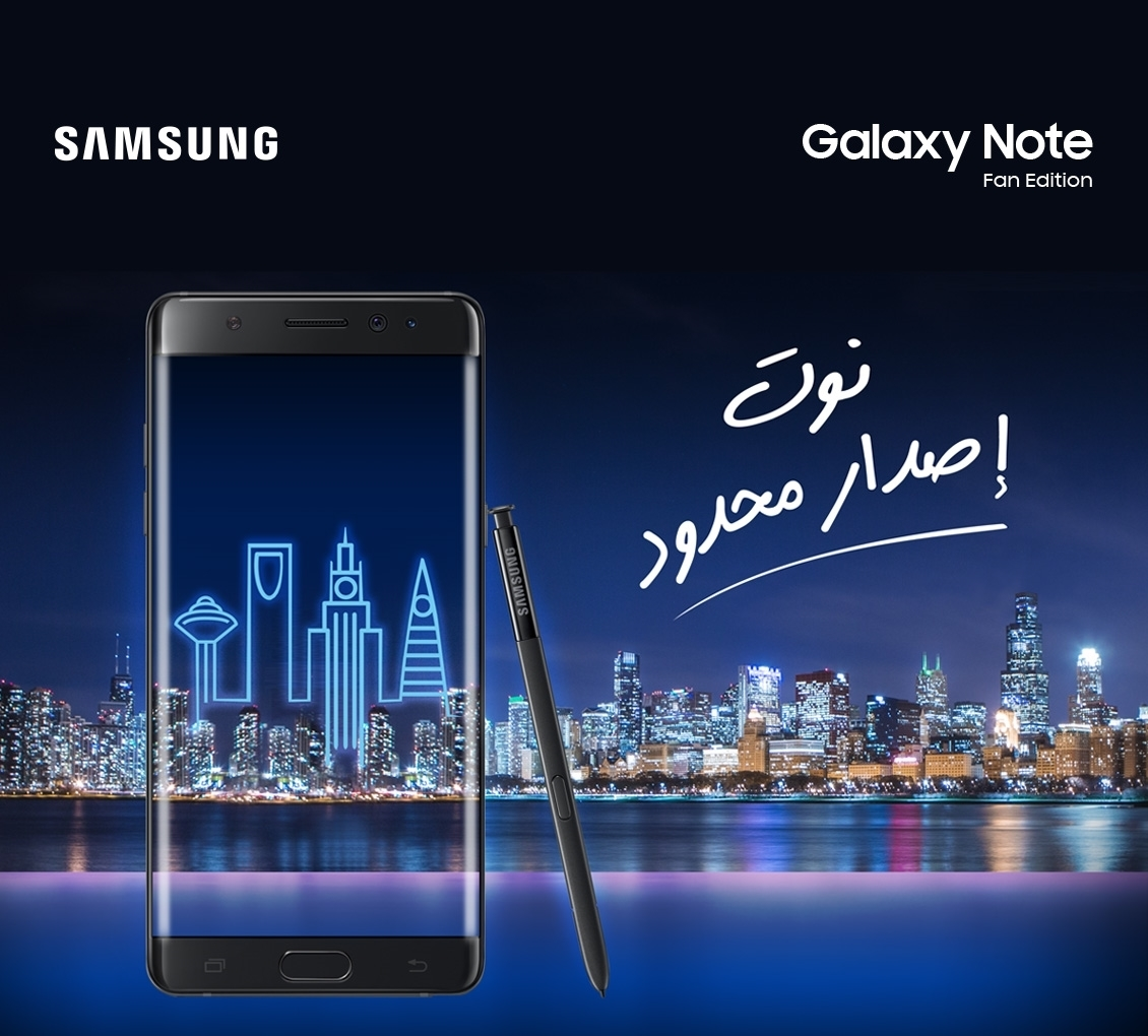 Haddad الحداد Samsung Galaxy Note Fe Lte 64gb Note Fan Edition